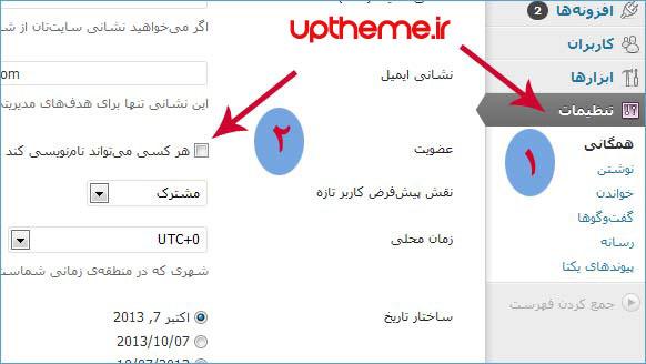 قابلیت ثبت نام (عضویت) در وردپرس