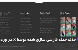 حذف متن فارسی سازی شده