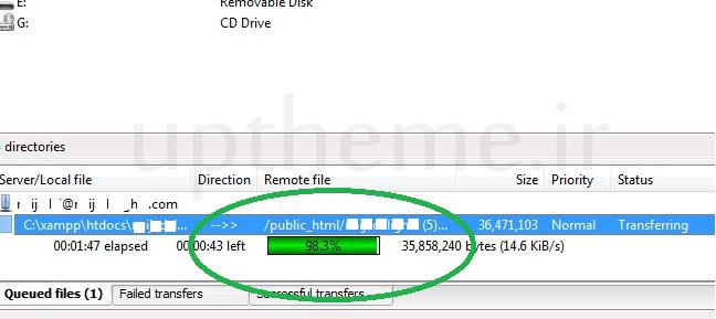 ادامه آپلود در فایل زیلا پس از قطع اینترنت 7