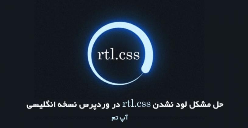 مشکل لود نشدن rtl.css
