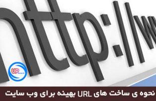آموزش ساخت URL های بهینه