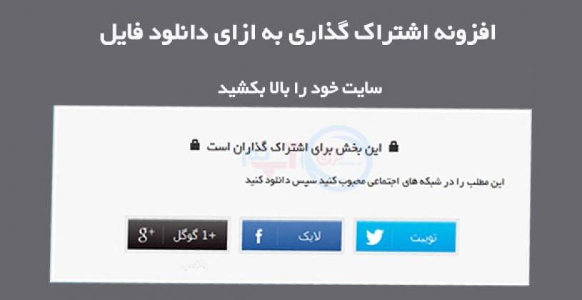 افزونه وردپرس social locker pro فارسی نسخه 3.6.9
