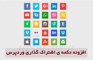 افزونه social share