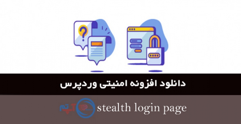 افزونه stealth login page