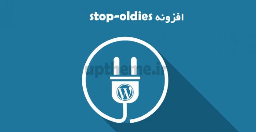 افزونه وردپرس stop-oldies