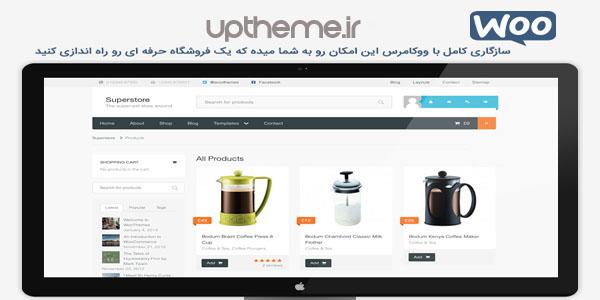 قالب وردپرس فروشگاهی رایگان و فارسی