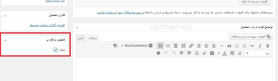 بارگذاری فایل در ووکامرس 3