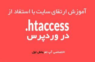ارتقای سایت با htaccess