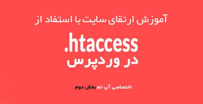 آموزش امنیت وردپرس با استفاده از htaccess