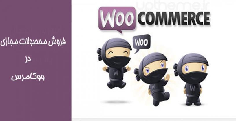 فروش محصولات مجازی در ووکامرس1
