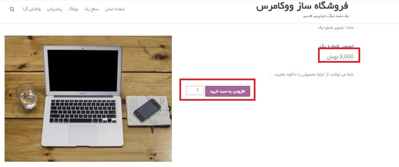 محدودیت دانلود محصولات مجازی در ووکامرس 2