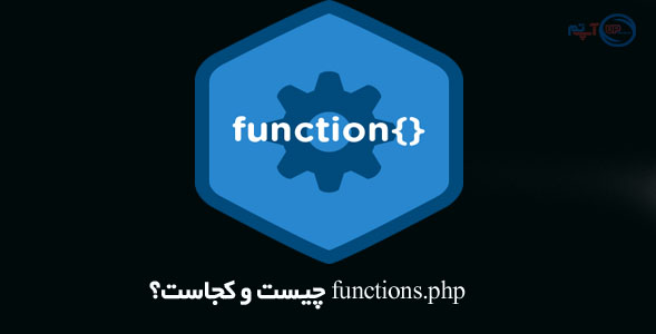 functions.php چیست؟