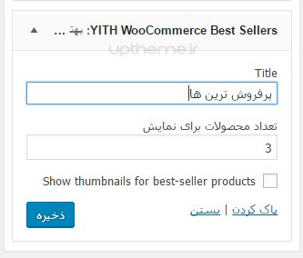 ساخت صفحه پر فروش ترین ها در ووکامرس 3