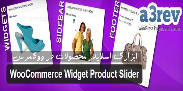 ابزارک ایجاد اسلایدر محصولات
