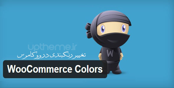 تغییر رنگ بندی فروشگاه ووکامرسی