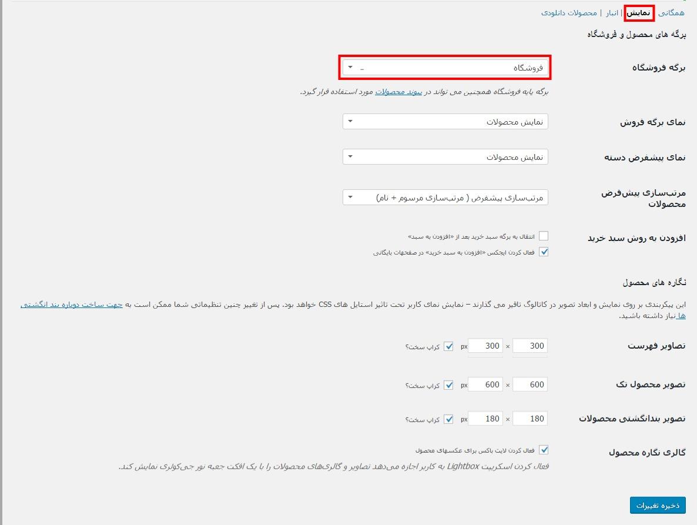 تنظیمات نمایش محصول