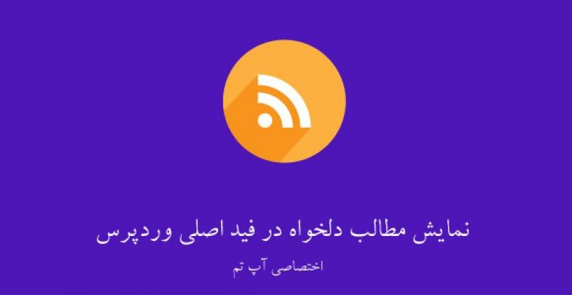 نمایش مطالب دلخواه در خوراک سایت