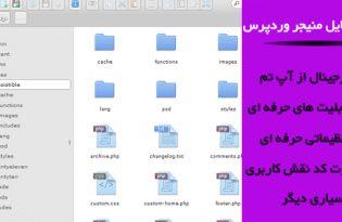 فایل منیجر وردپرس