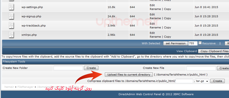 نصب وردپرس uplod file to current directory