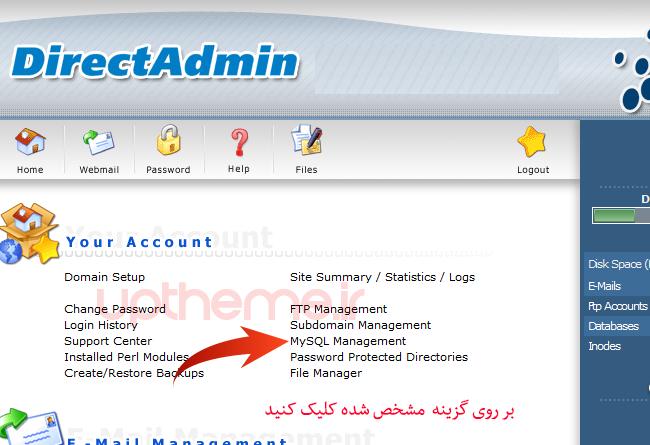 mysql management نصب وردپرس