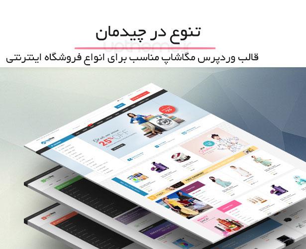 قالب مگاشاپ فارسی1