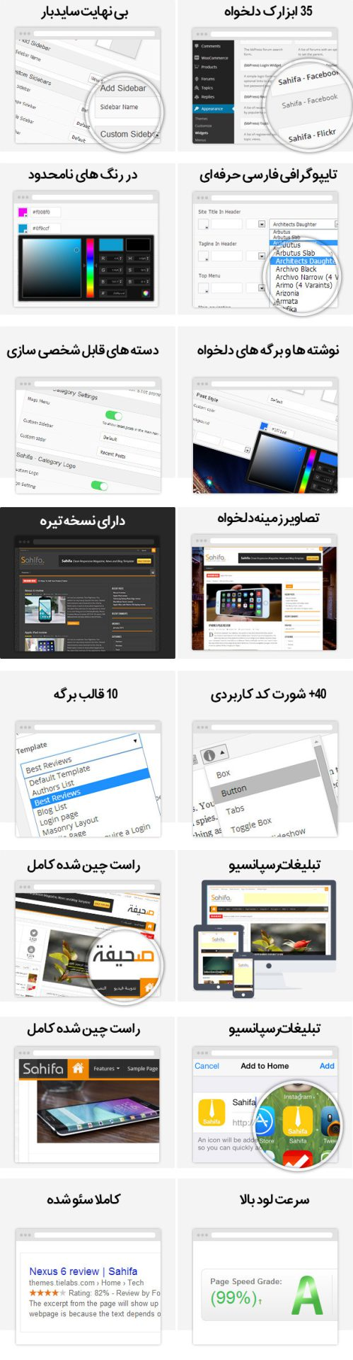wordpress-theme-sahifa-uptheme1