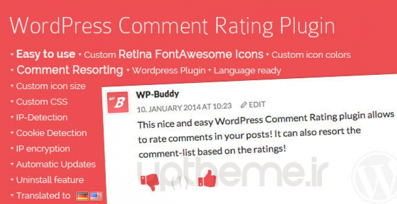 افزونه wp comment rating