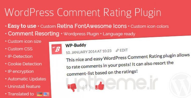 افزونه wp comment rating