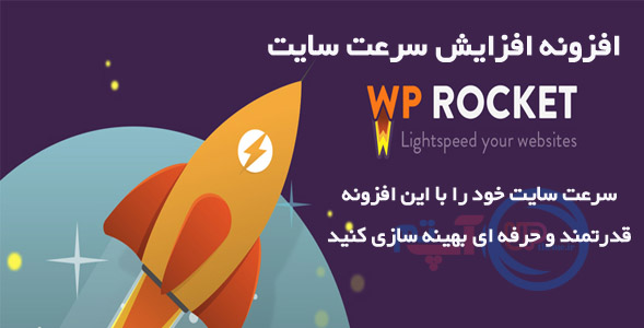 افزونه wp-rocket