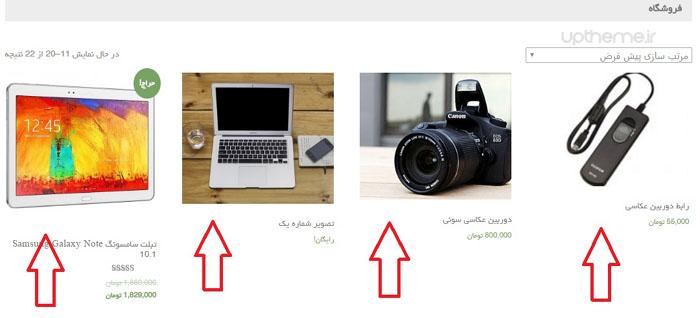 کاتالوگ آنلاین از محصولات در ووکامرس 2