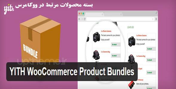 بسته محصولات مرتبط در ووکامرس 01