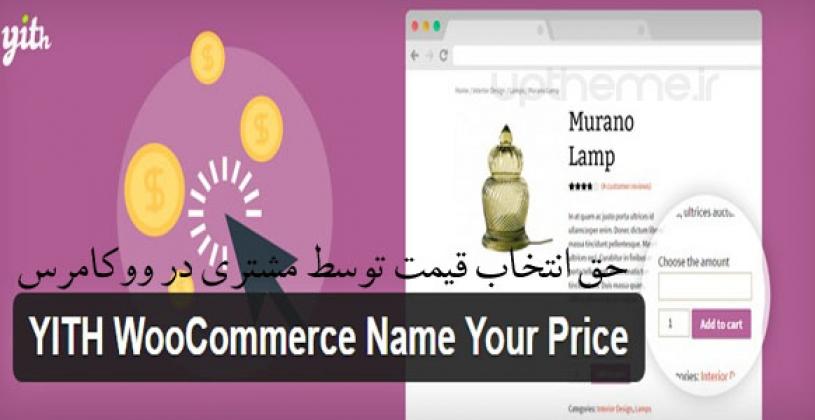 حق انتخاب قیمت توسط مشتری