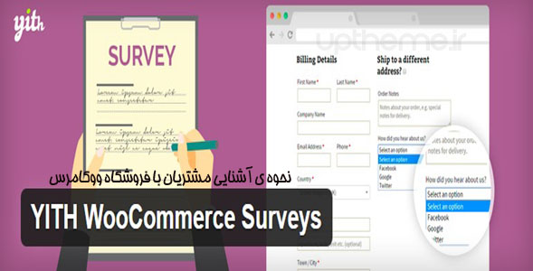 yith-woocommerce-surveys-uptheme